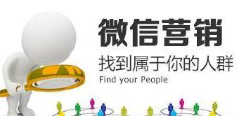 双十一活动宣传 融雪剂微信推广运营三招搞定